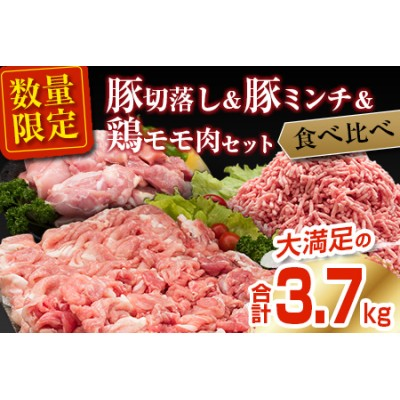 BB41-21 ≪数量限定≫豚切落し&豚ミンチ&鶏モモ肉セット(合計3.7kg)