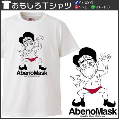 おもしろtシャツ 文字 ジョーク AbenoMask アベノマスク ホワイト 面白 半袖Tシャツ メンズ レディース 子供 キッズ