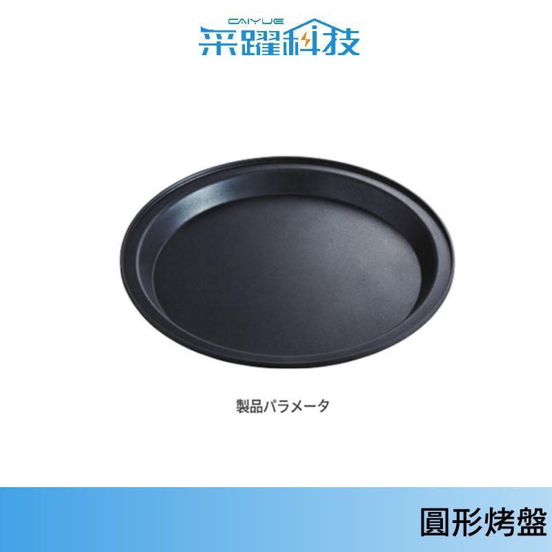 專用日本 BRUNO  多功能萬能調理鍋 圓形烤盤 不沾鍋塗層