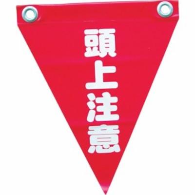 ユタカ 安全表示旗(ハト目・頭上注意) (1袋) 品番:AF-1227