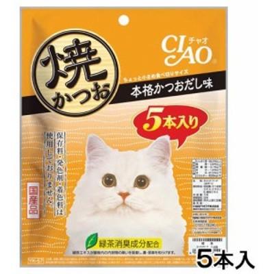 いなば CIAO(チャオ) 焼かつお 本格かつおだし味 5本入り 【dl_cat20170222】 キャットフード