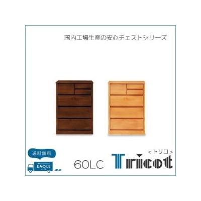 チェスト ローチェスト 完成品 Tricot トリコ 日本製 60cm幅