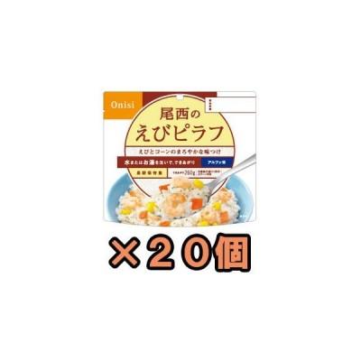 【セット】尾西食品 最大5年保存食アルファ米 えびピラフ  100g×20個セット h140263-20(ho0a093)