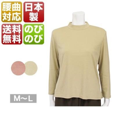 背中や腰の曲りカバー 長袖  Tシャツ カットソー