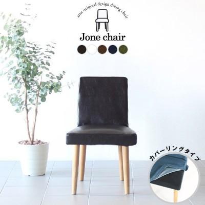 ダイニングチェア 業務用 木製 おしゃれ カフェ カバーリング ダイニング 食卓椅子 チェアー 一人掛け 北欧 1脚