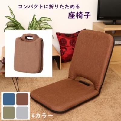 折りたたみ座椅子 コンパクト 2つ折り 収納 持ち手付き フロアチェア 座椅子 リクライニング機能 一人掛け FGB-4500