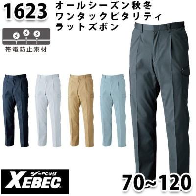 XEBEC ジーベック 1623 ワンタックピタリティラットズボンSALEセール