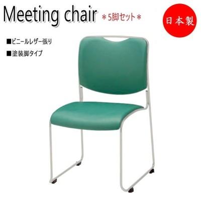 5脚セット 会議用チェア オフィスチェア 待合椅子 リフレッシュチェア スタックチェア 塗装脚 レザー張り スタッキング可能 NO-1104