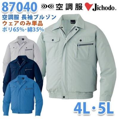 2019新作 Jichodo 87040  4L 5L  空調服 長袖ブルゾン ファン無し空調服のみ 自重堂 SALEセール