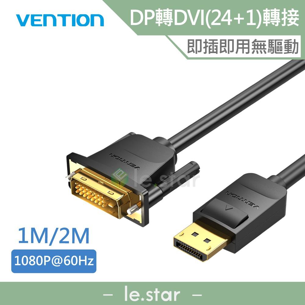 VENTION 威迅 HAF系列 DP轉DVI (24+1) 傳輸線 1M/2M 公司貨 轉接器 桌機 投影機 顯示器