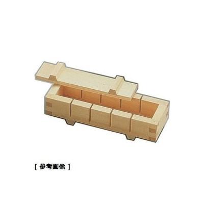 ヤマコー BSS22 木製押し寿司五ッ切(白木)