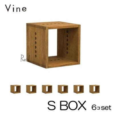 日本製 Vine ヴァイン S BOX   6個セット   自然塗料仕上げ桐材ユニット家具・キューブボックス・ディスプレイラック