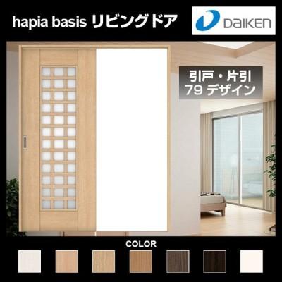 ダイケン 大建工業 リビングドア ハピアベイシス 79デザイン 室内ドア 引戸 引き戸 固定枠 オーダー 可
