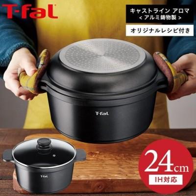 ティファール T-fal キャストライン アロマ オール・イン・ワン ポット24cm IH対応・ガス火対応 送料無料 / E222S3 オールインワン 炊飯 フライパン 蒸し器 パン焼き