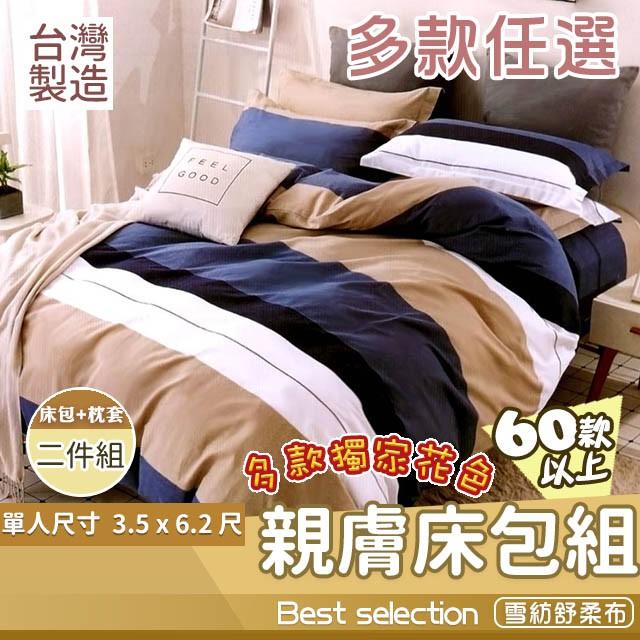 單人加大床包 兩件組 3.5x6.2 一館  多款獨家花色 台灣製  床包組  MIT  花色編號1-50