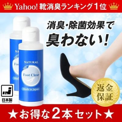 靴 消臭 足 臭い 粉 足のニオイ 足 靴 消臭 対策 靴の消臭 足のにおい 足の臭い 足の裏 グランズレメディより効く フットクリア 日本製 2個セット