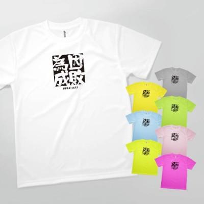 Tシャツ 因敗為成 四字熟語