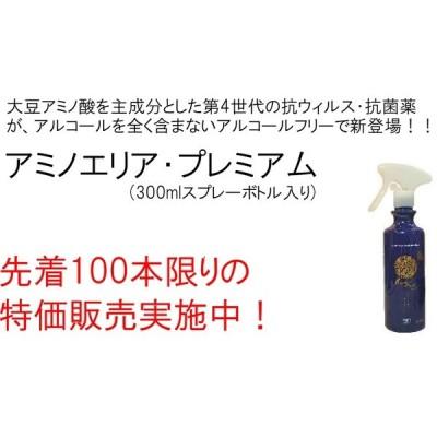 抗ウィルス、抗菌消臭剤 アミノエリアプレミアム 300mlスプレーボトル入り