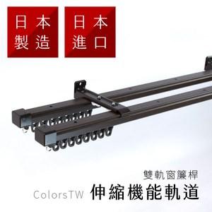 日本製 伸縮窗簾軌道 1.6-3m 雙軌 白色