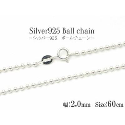 60cm シルバーボールチェーン Silver925  幅:2mm シンプルチェーン シルバーチェーン ネックレス