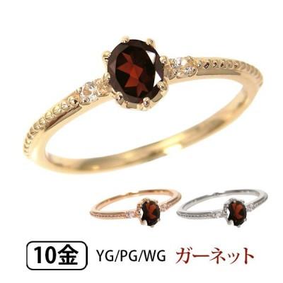 ガーネット リング K10PG/YG/WG