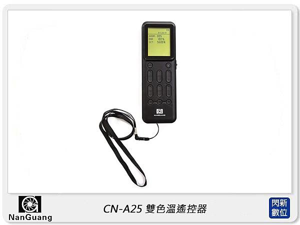 NANGUANG 南冠/南光 CN-A25 雙色溫 遙控器 (公司貨)