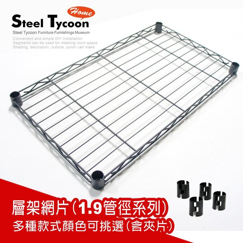 各尺寸輕型網片(管徑1.9cm)40x25/45x40/35x60/35x75cm-鋼鐵力士 STEEL TYCOON