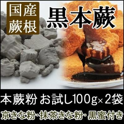国産・無添加 京都の黒本蕨粉100g×2個 4320円!(送料別)