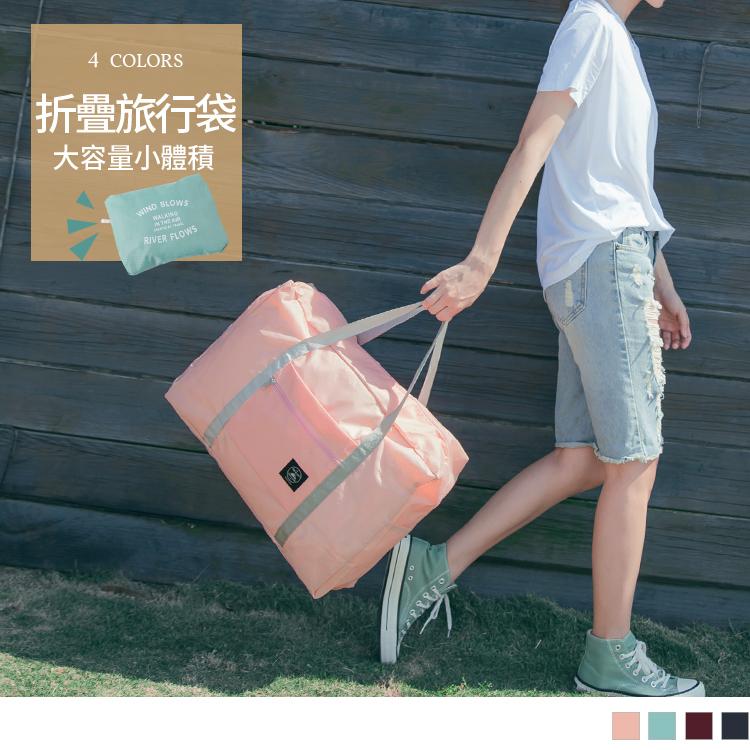 素色可摺疊大容量防水輕量旅行提帶/包