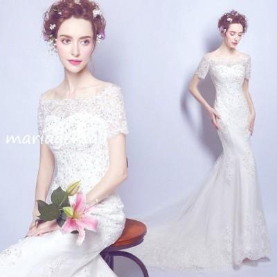 花嫁ドレス パーティー ウエディングドレス オフショルダー ブライダルドレス マーメイド 結婚式 お呼ばれ ウェディング 二次会 ロングドレス