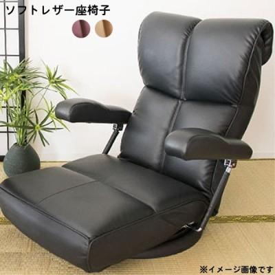 スーパーソフトレザー座椅子 回転式 座いす 日本製 合皮 ポンプ式アーム リクライニング 13段階 ブラウン ワインレッド ブラック ハイバック 和風 高級感