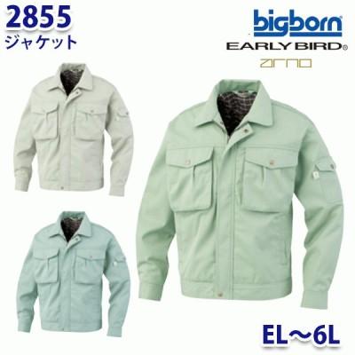 BIGBORN 2855 ジャケット ELから6L ビッグボーンアーリーバードBG21EB