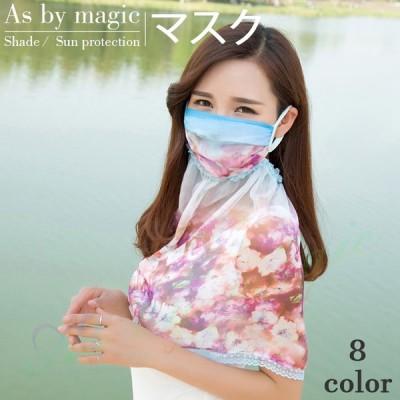 UVカットマスク フェイスマスク フェイスカバー 息苦しくない 紫外線カット 日焼け対策 花粉