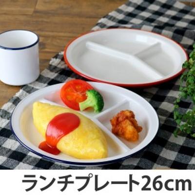 ランチプレート 26cm プラスチック 食器 レトロモーダ 洋食器 樹脂製 日本製 ( お皿 大皿 皿 電子レンジ対応 食洗機対応 ホーロー風 白