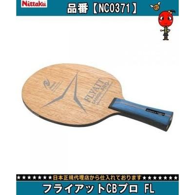 ニッタク Nittaku フライアットCBプロ FL NC0371 卓球ラケットシェークラケット