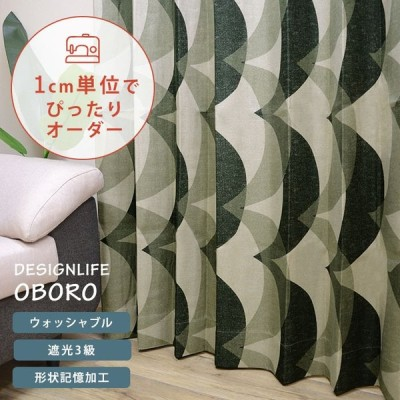 イージー オーダーカーテン オボロ 幅 50〜100 cm×丈 90〜260 cm 日本製 遮光 3級 スミノエ製 送料無料