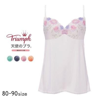 15%OFF【メール便(8)】 トリンプ Triumph TR526 天使のブラ 魔法のハリ感 キャミソール ランジェリー インナー