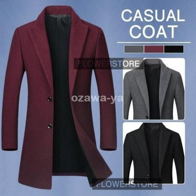 チェスターコート メンズ 冬コート ロングコート 無地 ビジネス アウター ジャケット 暖 アウター ビジネス 細身 ロング丈 通勤 あたたか