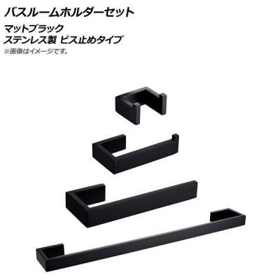 AP バスルームホルダーセット マットブラック ステンレス製 ビス止めタイプ AP-UJ0771-A-MBK 入数:1セット(4個)