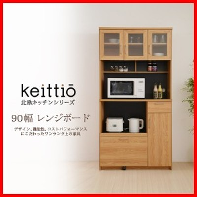 北欧キッチンシリーズ Keittio 90幅 レンジボード 送料無料 激安セール アウトレット価格