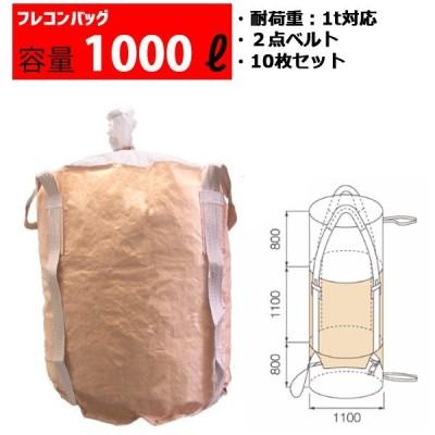 フレコンバッグ フレコン 容量1000L 耐荷重1トン コンテナバッグ  バージン原料100% 丸型 排出口あり 1100KHR-3