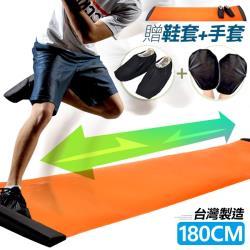 台灣製造!!長180CM滑步器(鞋套+手套)
