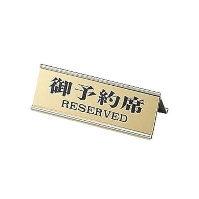 卓上小物 厨房用品 / 御予約席 RY-32Jゴールド 寸法: 150 x 60 x H48mm