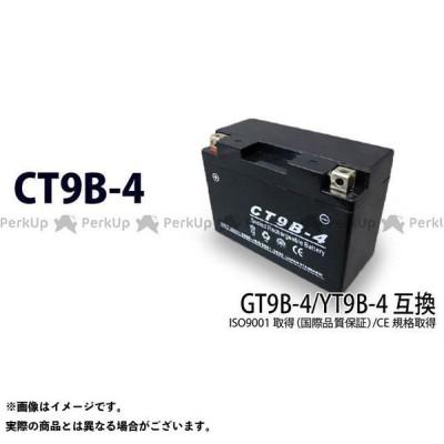 【無料雑誌付き】NBS 汎用 バッテリー関連パーツ CT9B-4 エヌビーエス