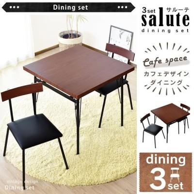 ダイニングテーブル ダイニングテーブルセット ダイニング 椅子 ダイニングセット サルーテ3点セット テーブル 北欧