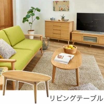 リビングテーブル オーク材 木製 ローテーブル センターテーブル 北欧 ナイトテーブル 木製テーブル シンプル ナチュラル