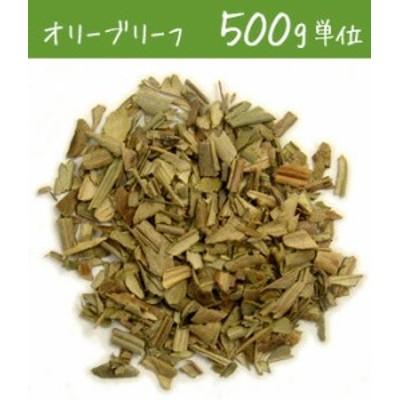 業務用サイズ オリーブリーフ 500g  【送料無料】
