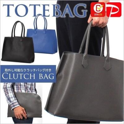 クラッチバッグ 付き トートバッグ メンズ 紳士用 ビジネスバッグ カジュアルバッグ  レザー クラッチ A4 サイズ ビジネス 黒 ブラック グレー ブルー