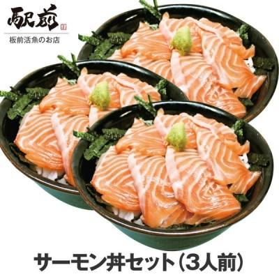 【送料無料】サーモン丼(3人前)神戸中央市場の海鮮丼 取り寄せ【冷凍】【素材にこだわる】【税込】【ギフト】【家飲み】海鮮丼 セット 海鮮セット 海鮮 詰め…