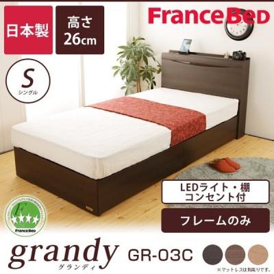 フランスベッド 棚付き コンセント付き 照明付  SC フレームのみ 高さ26cm 日本製  シングル GR-03C